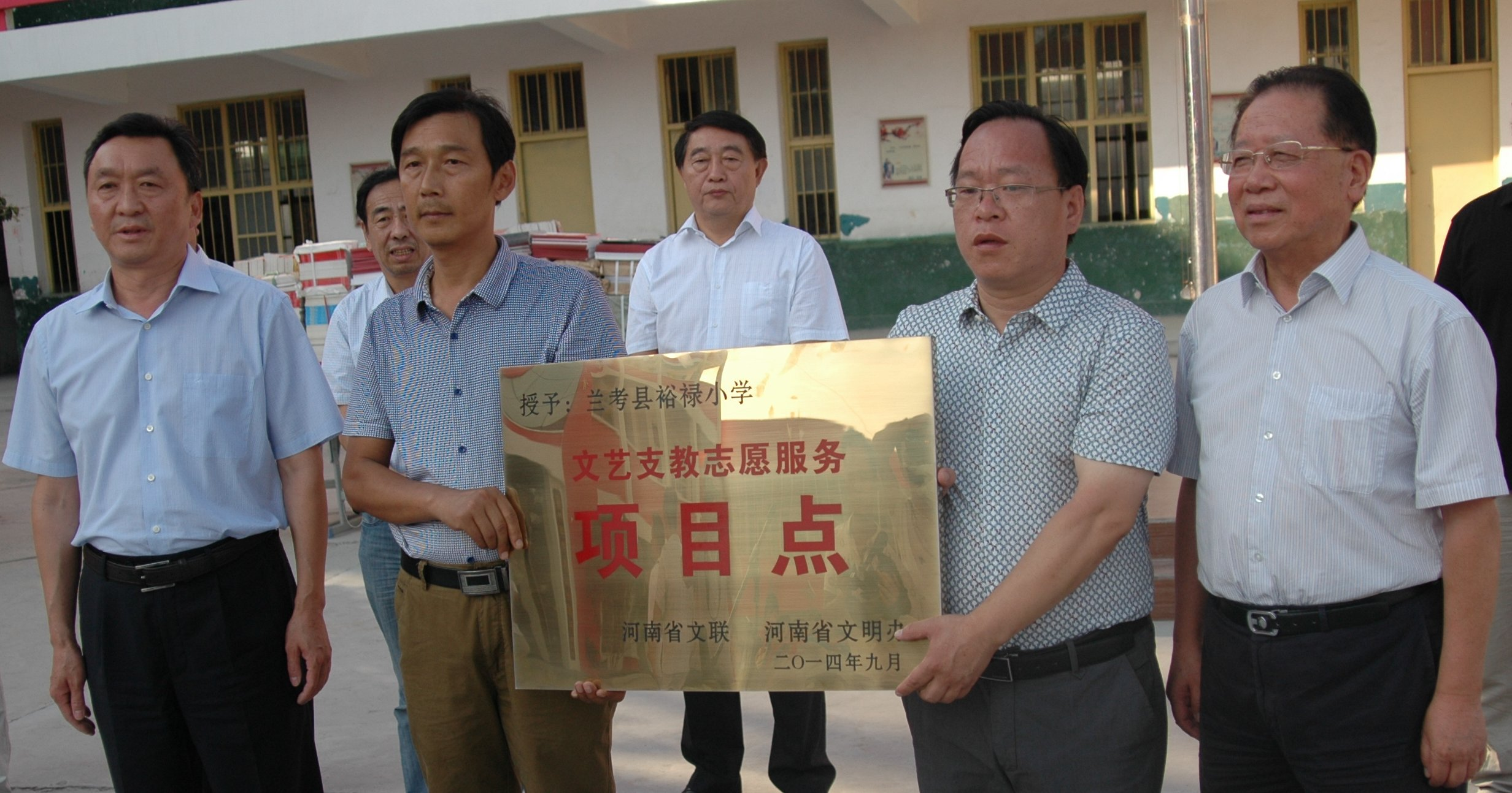 兰考县裕禄小学挂牌文艺支教志愿服务项目点