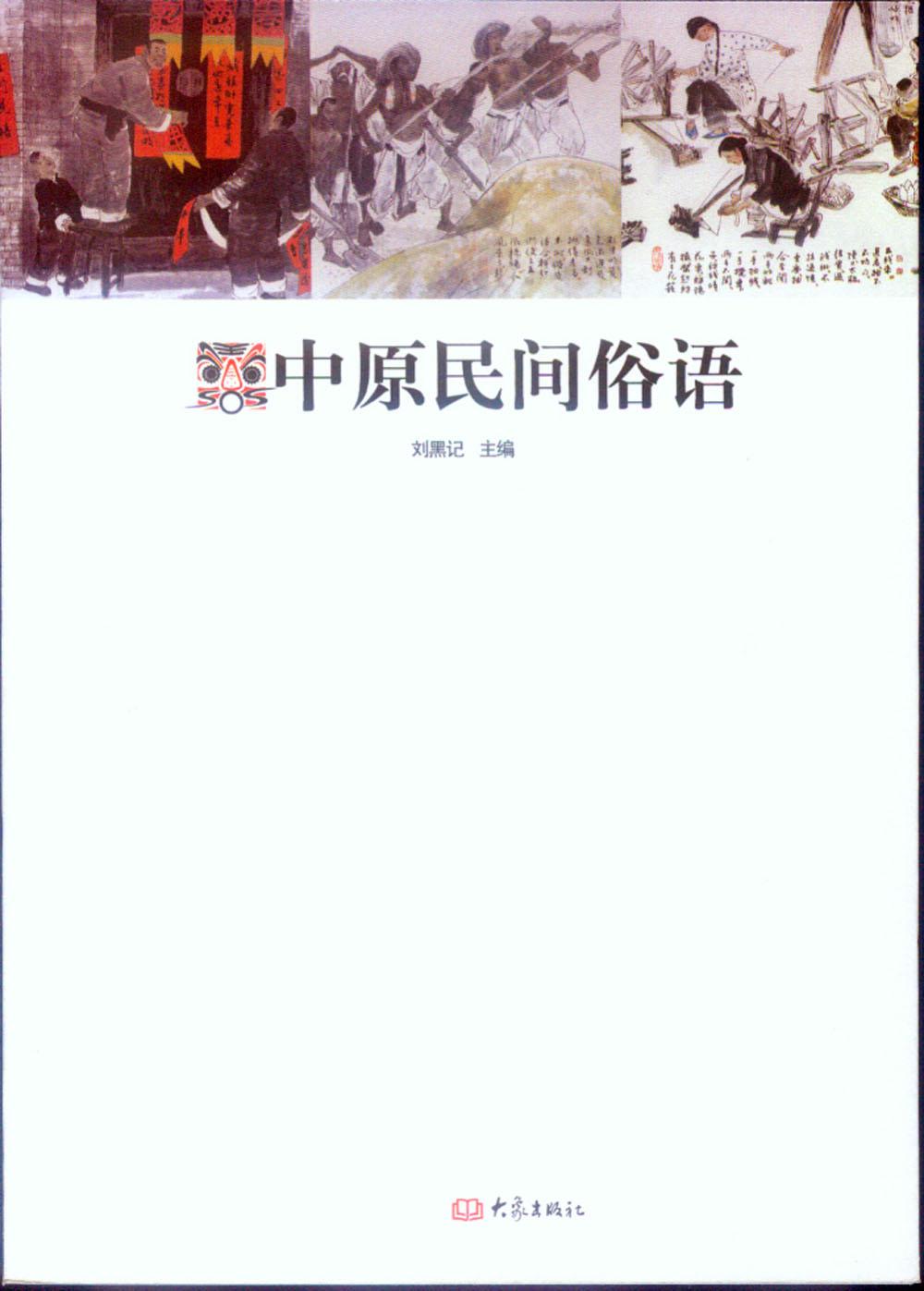 《中原民间俗语》