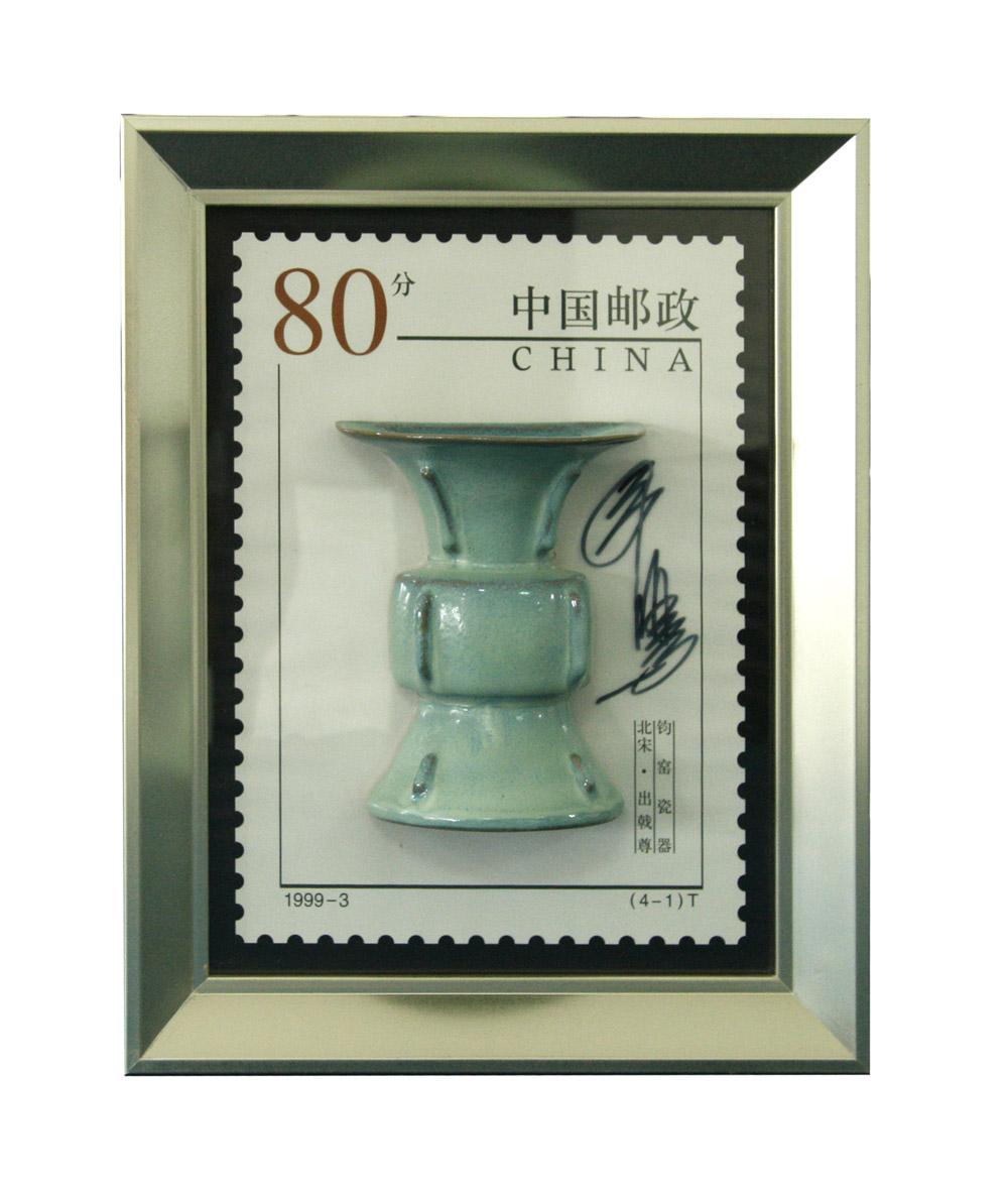 钧瓷立体邮票·出戟尊