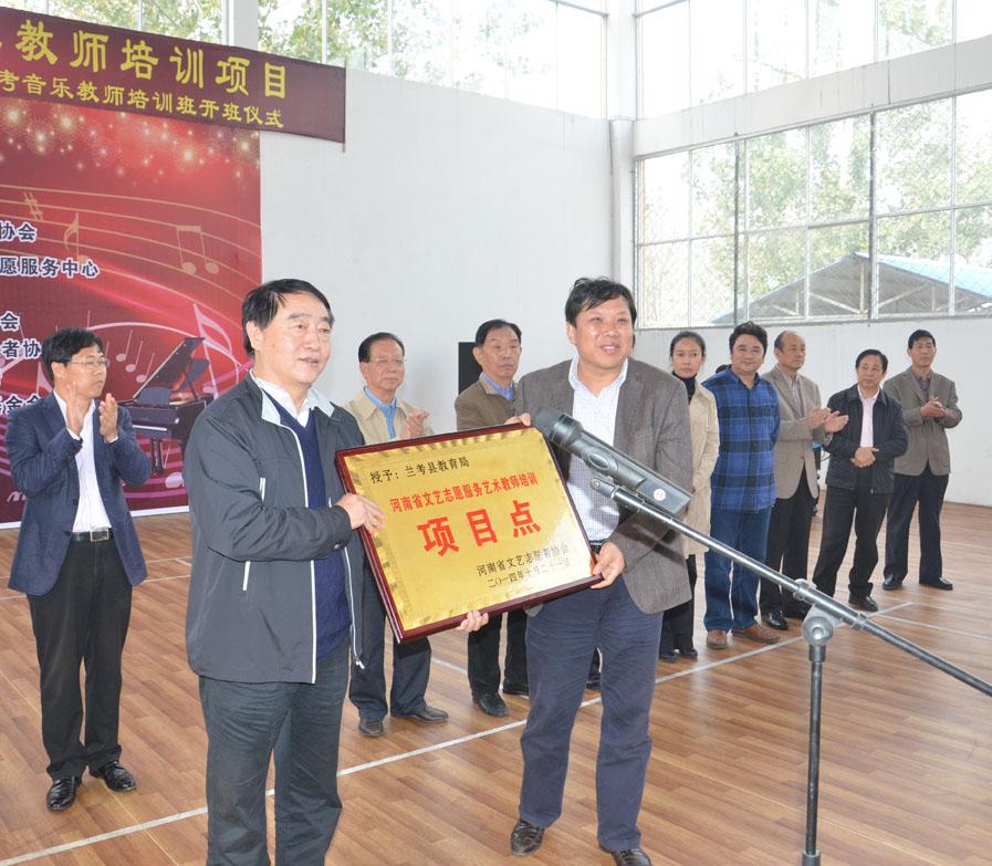 中国文联乡村艺术教师培训项目音乐教师培训班兰考开班