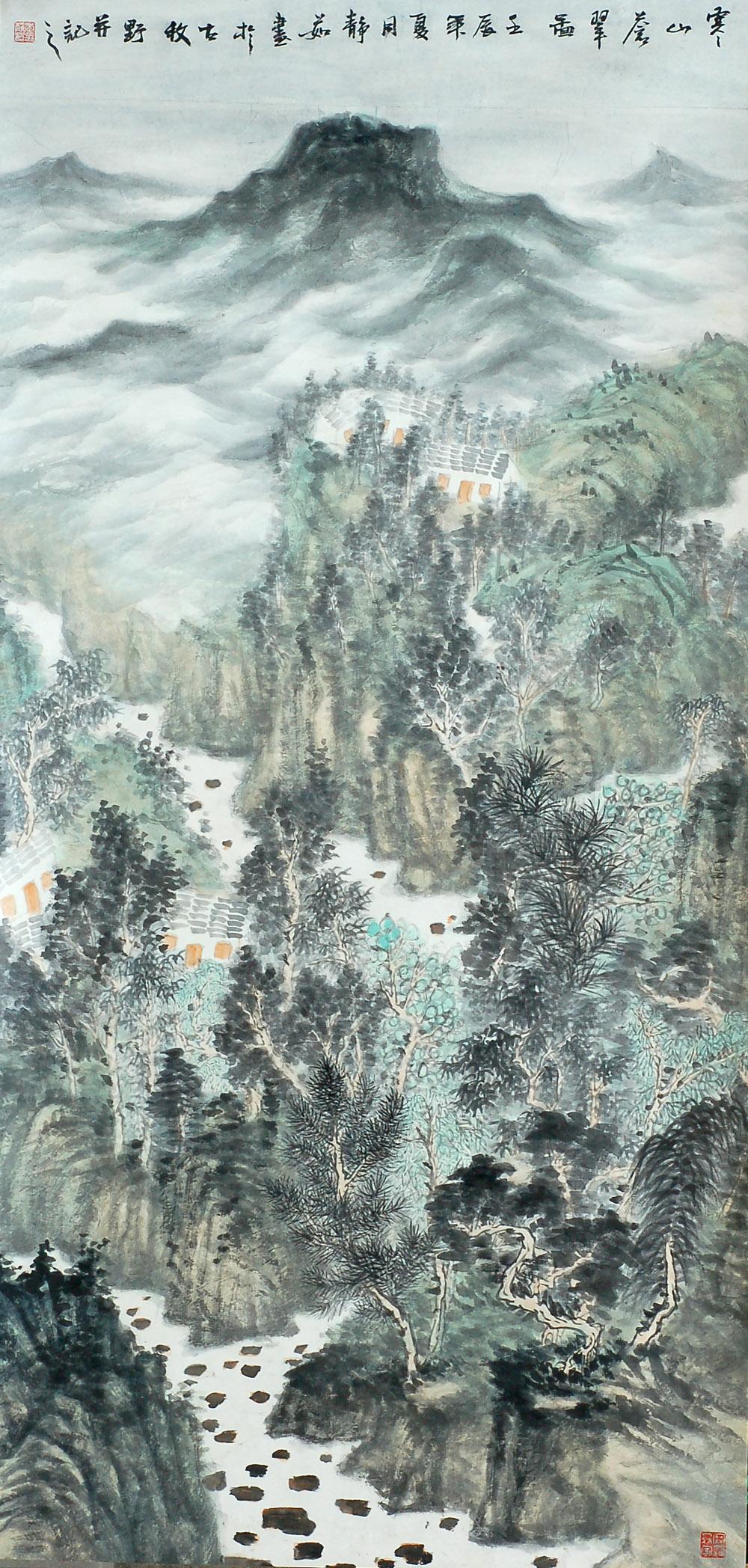 寒山苍翠图