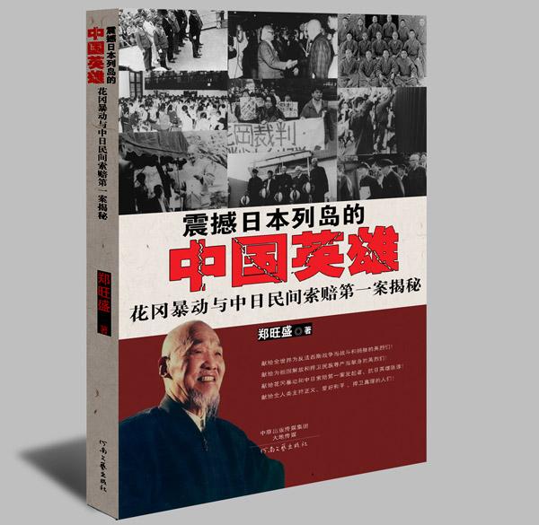 长篇报告文学《震撼日本列岛的中国英雄》出版