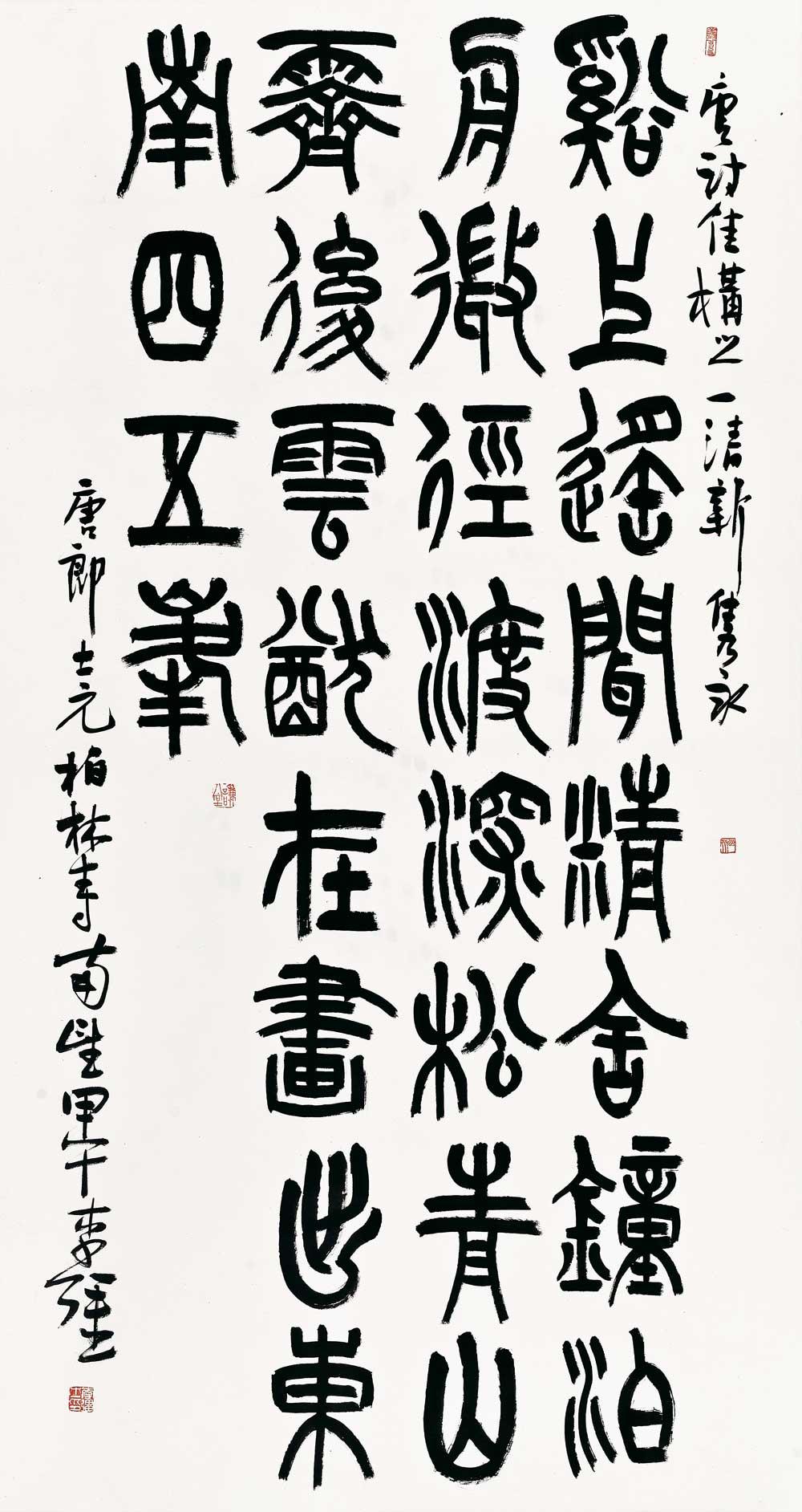 篆书--郎士元《柏林寺南望》中堂