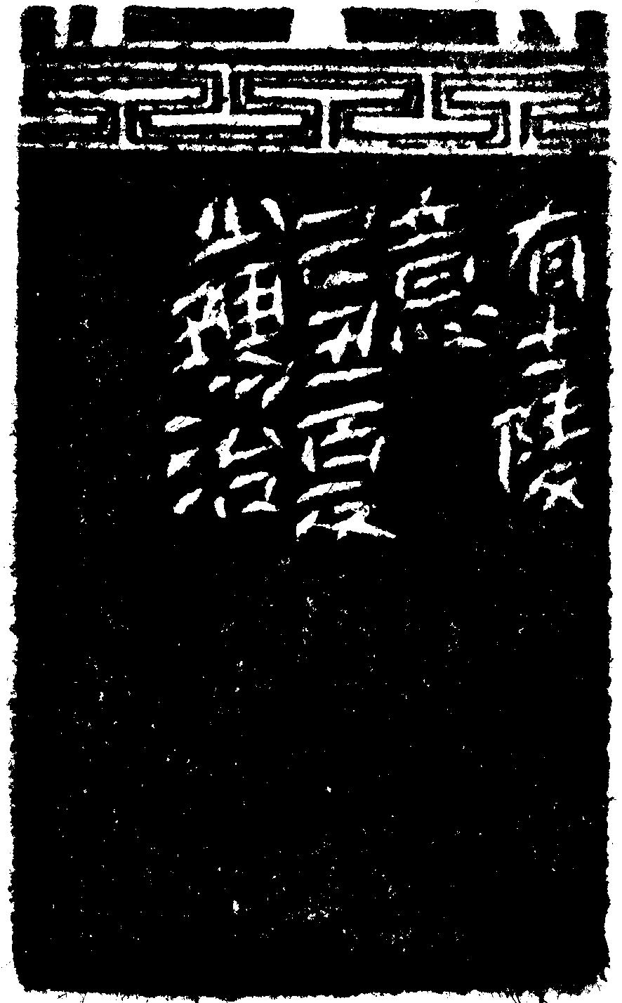 惜寸阴(边款)