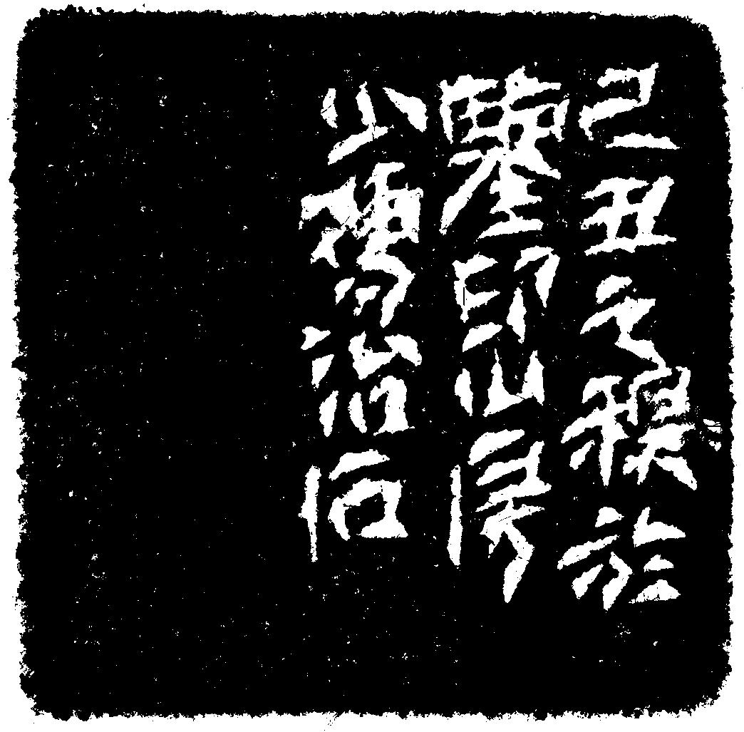 烟波江雨长亭外(边款)