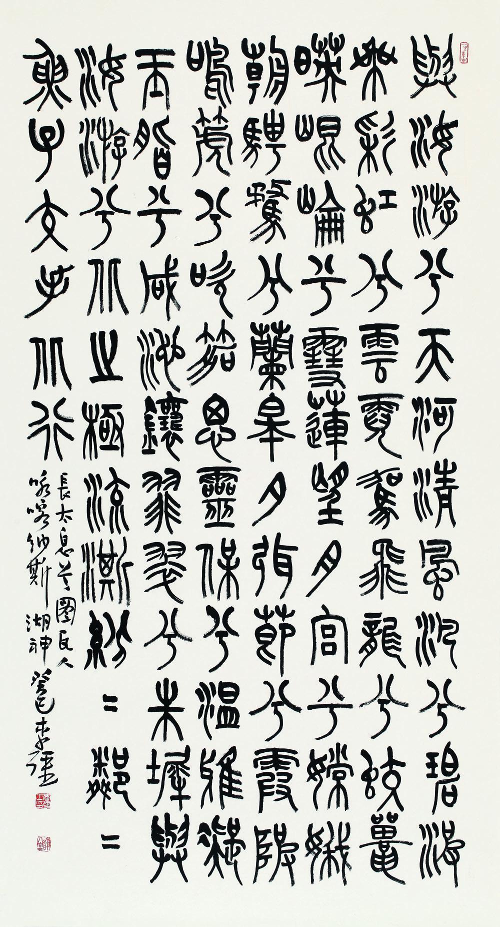 篆书  《咏喀纳斯湖神》中堂