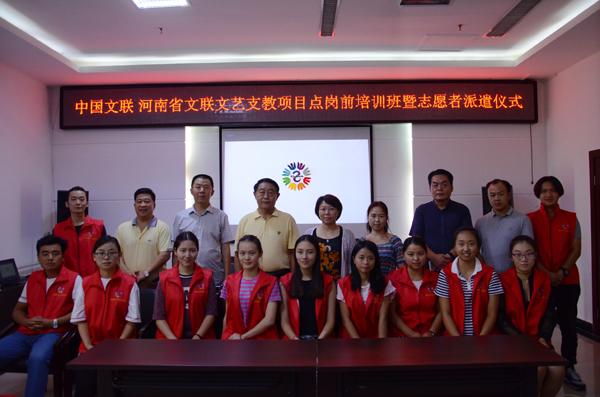 河南12名文艺支教志愿者赴信阳光山县支教