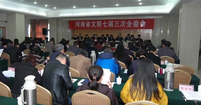省文联七届三次全委会在郑召开