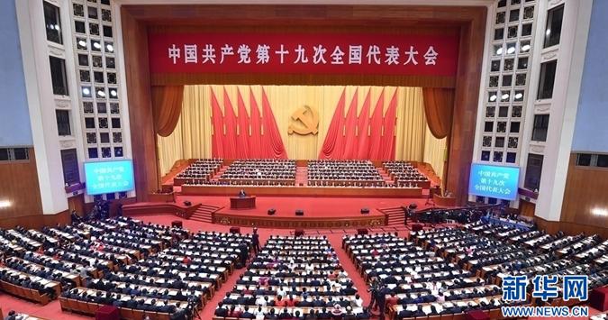 党的十九届一中全会产生中央领导机构