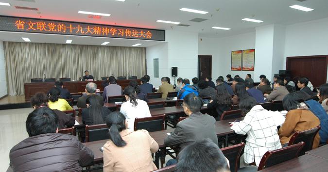 省文联召开会议传达学习党的十九大精神
