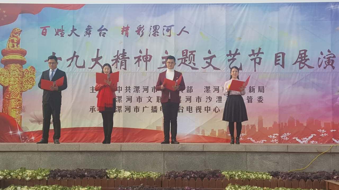 漯河市举行文艺节目展演宣传十九大精神