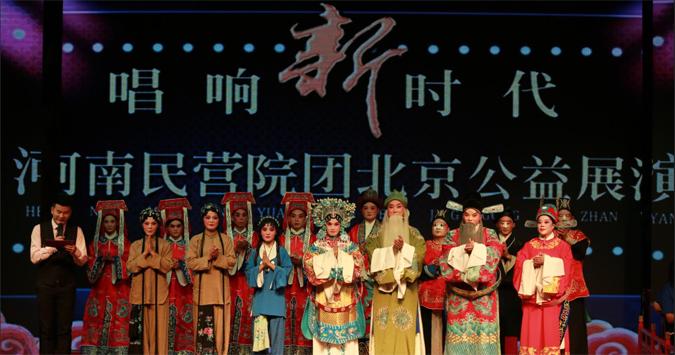 唱响新时代——河南民营院团进京公益展演