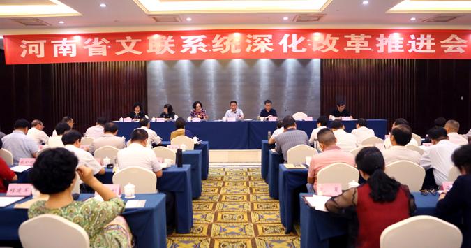 河南省文联系统深化改革推进会举行