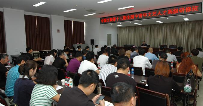 中国文联第十三期文艺人才高级研修班来河南开展教学