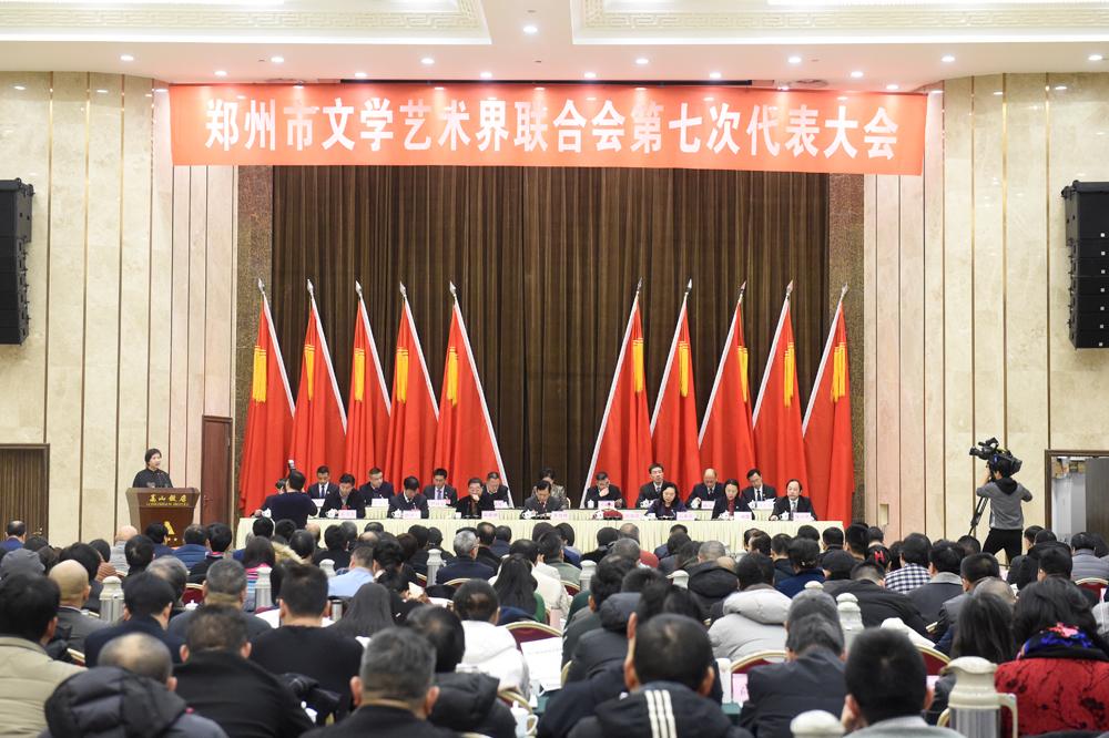 郑州市第七次文代会胜利召开选举产生新一届委员会和主席团