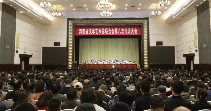 河南省文学艺术界联合会第八次代表大会召开