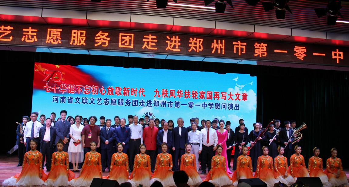"""省文艺志愿者协会在郑州101中学设立""""文艺讲堂"""""""