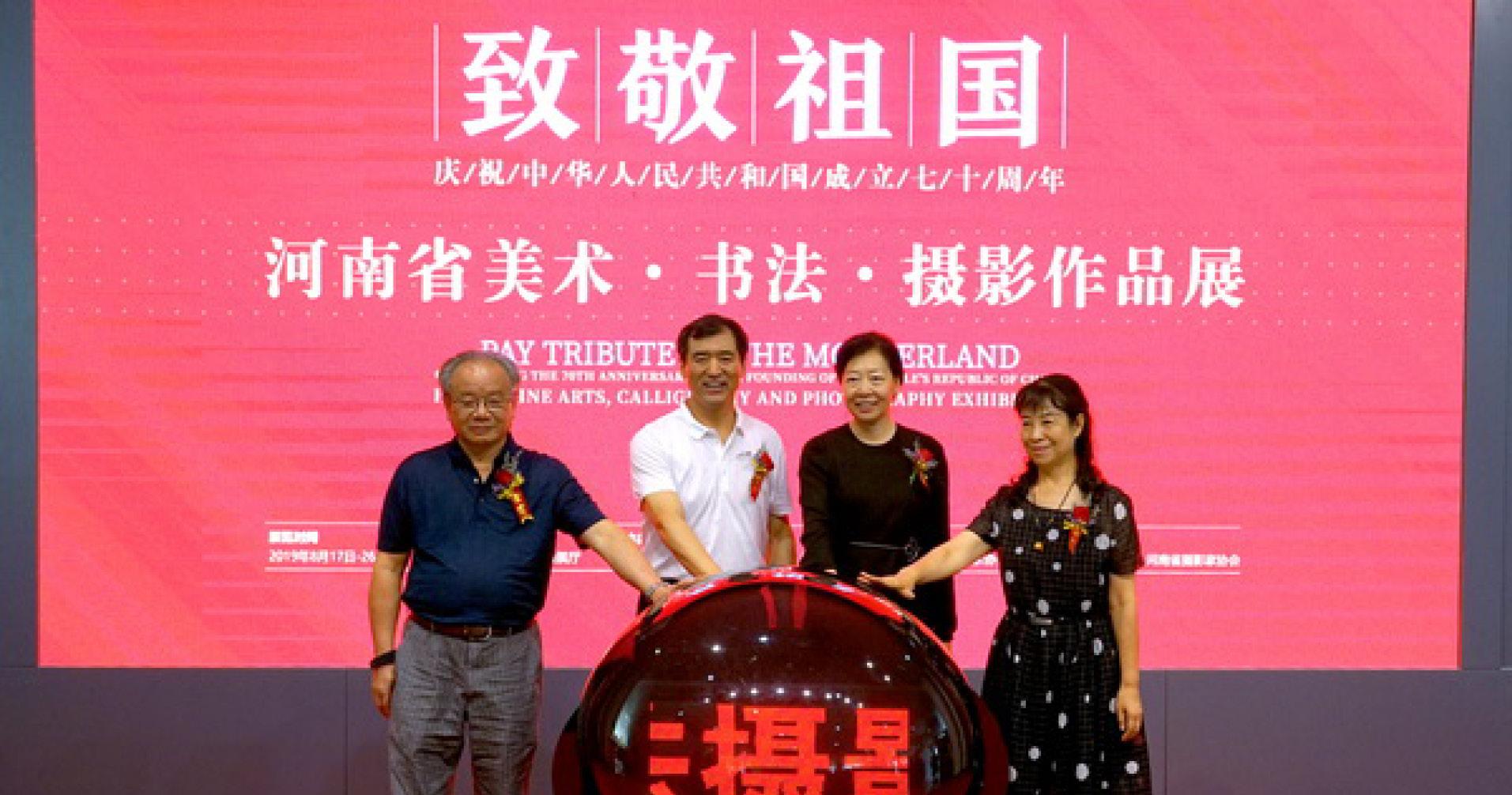 """致敬祖国""""庆祝中华人民共和国成立70周年河南省美术书法摄影作品展"""