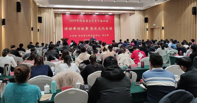 2019年河南省文艺骨干培训班跨界培训舞蹈和评论人才