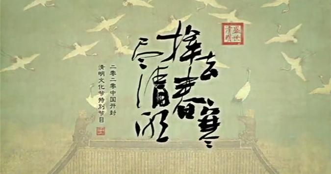 2020中国(开封)清明文化节特别节目