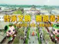 2020中国(开封)清明文化节特别节目在开封开幕