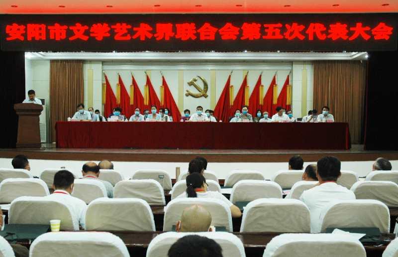 安阳市文学艺术界联合会第五次代表大会开幕 省文联主席邵丽到会祝贺